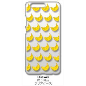 P10 Plus HUAWEI VKY-L29 クリア ハードケース バナナ フルーツ スマホ ケース スマートフォン カバー カスタム ジャケッ|ss-link