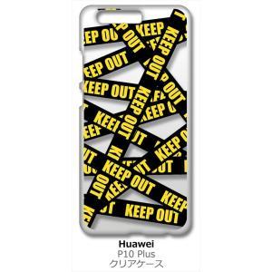 P10 Plus HUAWEI VKY-L29 クリア ハードケース KEEP OUT(ブラック) 立ち入り禁止 テープ スマホ ケース スマートフォン カ|ss-link