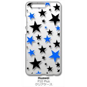 P10 Plus HUAWEI VKY-L29 クリア ハードケース 星柄(ブラック/ブルー) スター スマホ ケース スマートフォン カバー カス|ss-link