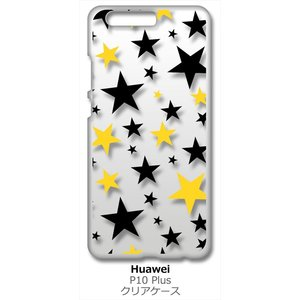 P10 Plus HUAWEI VKY-L29 クリア ハードケース 星柄(ブラック/イエロー) スター スマホ ケース スマートフォン カバー カ|ss-link