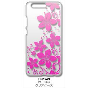 P10 Plus HUAWEI VKY-L29 クリア ハードケース ハワイアンフラワー(ピンクグラデーション) 花柄 ハイビスカス スマホ ケー|ss-link