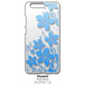 P10 Plus HUAWEI VKY-L29 クリア ハードケース ハワイアンフラワー(ブルーグラデーション) 花柄 ハイビスカス スマホ ケー|ss-link
