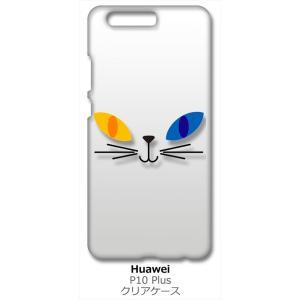 P10 Plus HUAWEI VKY-L29 クリア ハードケース 猫 ネコ キャット オッドアイ スマホ ケース スマートフォン カバー カスタ|ss-link