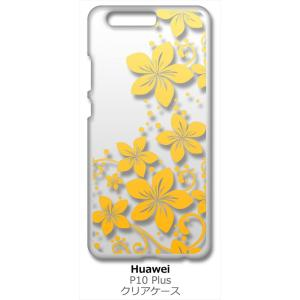 P10 Plus HUAWEI VKY-L29 クリア ハードケース ハワイアンフラワー(イエローグラデーション) 花柄 ハイビスカス スマホ ケ|ss-link