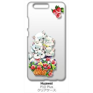 P10 Plus HUAWEI VKY-L29 クリア ハードケース 猫と花かご レトロ バラ フラワー スマホ ケース スマートフォン カバー カ|ss-link