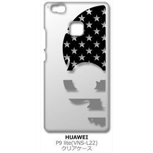 HUAWEI P9 lite VNS-L22 クリア ハードケース アメリカドクロ(モノクロ) スマホ ケース スマートフォン カバー カスタム