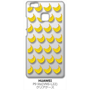 HUAWEI P9 lite VNS-L22 クリア ハードケース バナナ フルーツ スマホ ケース スマートフォン カバー カスタム ジャケッ|ss-link