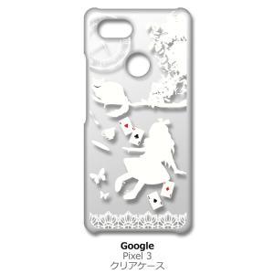 Pixel3 Google Pixel 3 ピクセル クリア ハードケース Alice in wonderland(ホワイト) アリス 猫 トランプ アイフォン ハードケー|ss-link