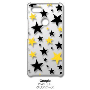 Pixel3XL Google Pixel 3 XL ピクセル クリア ハードケース 星柄(ブラック/イエロー) スター スマホ ケース スマートフォン カバー カ|ss-link