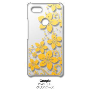 Pixel3XL Google Pixel 3 XL ピクセル クリア ハードケース ハワイアンフラワー(イエローグラデーション) 花柄 ハイビスカス スマホ ケ|ss-link