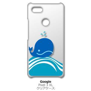 Pixel3XL Google Pixel 3 XL ピクセル クリア ハードケース くじら クジラ マリン スマホ ケース スマートフォン カバー カスタム ジャ ss-link