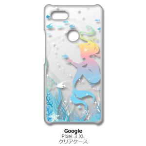 Pixel3XL Google Pixel 3 XL ピクセル クリア ハードケース 人魚姫 キラキラ マーメイド プリンセス カバー ジャケット スマートフォン ss-link