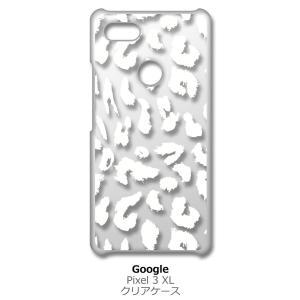 Pixel3XL Google Pixel 3 XL ピクセル クリア ハードケース 豹柄 ヒョウ柄 レオパード (ホワイト) カバー ジャケット スマートフォン スマホケース ss-link