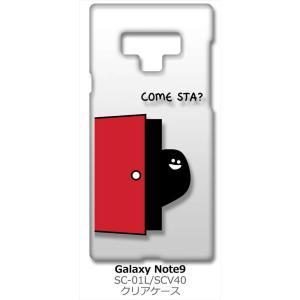 Galaxy Note9 SC-01L/SCV40 ギャラクシーノート9 クリア ハードケース シルエット キャラクター ドア スマホ ケース スマートフォン カバー カス ss-link