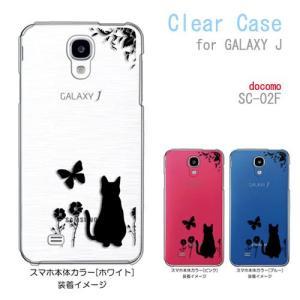 SC-02F GALAXY J ギャラクシー docomo ケース クリア 猫 ネコ 花柄 a026 ブラック ハードケース カバー ジャケット スマートフォン スマホケース|ss-link