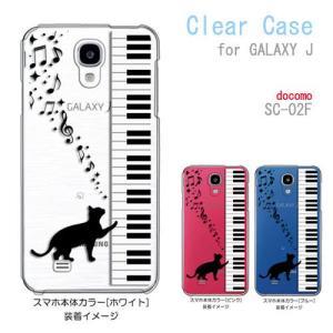 SC-02F GALAXY J ギャラクシー docomo ケース クリア ピアノと黒猫 ネコ 音符 ミュージック ハードケース カバー ジャケット スマートフォン ス|ss-link