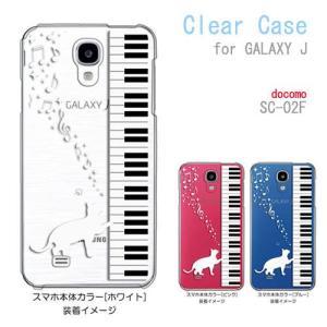 SC-02F GALAXY J ギャラクシー docomo ケース クリア ピアノと白猫 ネコ 音符 ミュージック ハードケース カバー ジャケット スマートフォン ス|ss-link