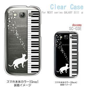 SC-03E GALAXY S III α docomo ケース クリア ピアノと白猫 ネコ 音符 ミュージック ハードケース カバー ジャケット スマートフォン ス|ss-link