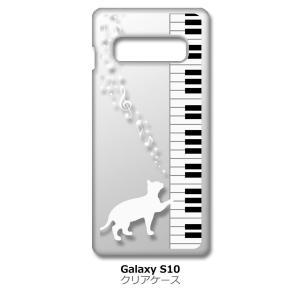 Galaxy S10 SC-03L/SCV41 クリア ハードケース ピアノと白猫 ネコ 音符 ミュージック スマホ ケース スマートフォン カバ ss-link