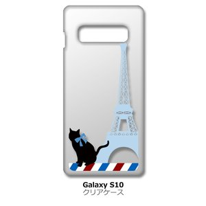Galaxy S10 SC-03L/SCV41 クリア ハードケース 猫 エッフェル塔(ブルー) パリ フランス スマホ ケース スマートフォン カ ss-link