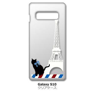Galaxy S10 SC-03L/SCV41 クリア ハードケース 猫 エッフェル塔(ホワイト) パリ フランス スマホ ケース スマートフォン ss-link