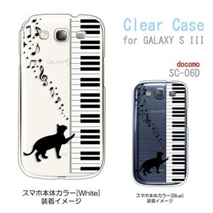 SC-06D GALAXY S III docomo ケース クリア ピアノと黒猫 ネコ 音符 ミュージック ハードケース カバー ジャケット スマートフォン ス|ss-link