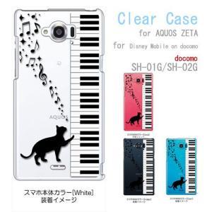 SH-01G AQUOS ZETA/SH-02G Disney Mobile on docomo クリア ピアノと黒猫 ネコ 音符 ミュージック ハードケース カバー ジャケット スマートフォン ss-link