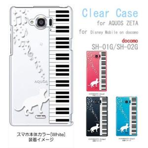 SH-01G AQUOS ZETA/SH-02G Disney Mobile on docomo クリア ピアノと白猫 ネコ 音符 ミュージック ハードケース カバー ジャケット スマートフォン ss-link