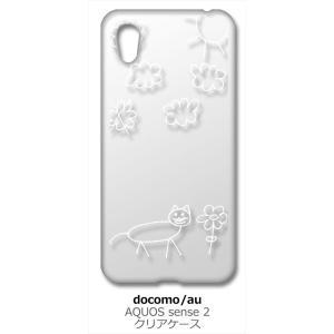 AQUOS sense2 SH-01L/SHV43 アクオス クリア ハードケース 猫 ネコ 落書き 花 (ホワイト) カバー ジャケット スマートフォン スマホケース ss-link