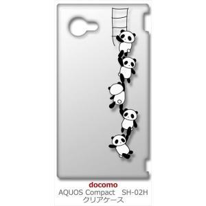 SH-02H AQUOS Compact アクオス コンパクト クリア ハードケース ぶらさがりパンダ カバー ジャケット スマートフォン スマホケース|ss-link