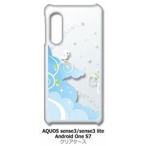 AQUOS sense3/sense3 lite/AndroidOneS7 SH-02M SHV45 クリア ハードケース 小鳥キラキラ(ブルー) スマホ ケース スマートフォン カバー カスタム ジャ|ss-link