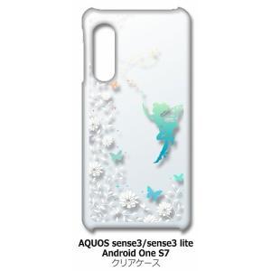 AQUOS sense3/sense3 lite/AndroidOneS7 SH-02M SHV45 クリア ハードケース フェアリー キラキラ 妖精 花柄 蝶 スマホ ケース スマートフォン カバー|ss-link