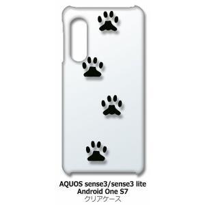 AQUOS sense3/sense3 lite/AndroidOneS7 SH-02M SHV45 クリア ハードケース 肉球 犬 猫 ネコ 足跡 スマホ ケース スマートフォン カバー カスタム ジャ|ss-link