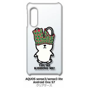 AQUOS sense3/sense3 lite/AndroidOneS7 SH-02M SHV45 クリア ハードケース ip1004 うさぎ ウサギ ラビット パンツ イラスト スマホ ケース スマートフ|ss-link