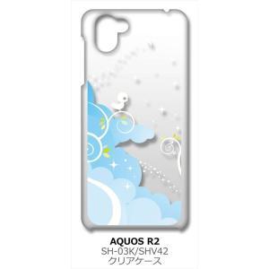 AQUOS R2 SH-03K/SHV42 アクオスR2 クリア ハードケース 小鳥キラキラ(ブルー) スマホ ケース スマートフォン カバー カスタム ジャ|ss-link