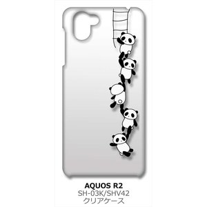 AQUOS R2 SH-03K/SHV42 アクオスR2 クリア ハードケース ぶらさがりパンダ カバー ジャケット スマートフォン スマホケース|ss-link