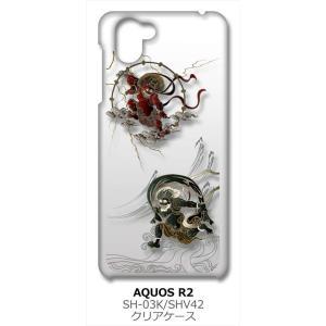 AQUOS R2 SH-03K/SHV42 アクオスR2 クリア ハードケース ip1031 和柄 風神 雷神 トライバル スマホ ケース スマートフォン カバー|ss-link