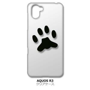 AQUOS R3 SH-04L/SHV44 クリア ハードケース 肉球 犬 猫 ネコ ワンポイント スマホ ケース スマートフォン カバー カス|ss-link