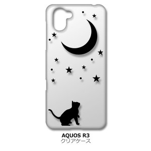 AQUOS R3 SH-04L/SHV44 クリア ハードケース 猫 ネコ 月 星 夜空 ブラック スマホ ケース スマートフォン カバー カスタ|ss-link