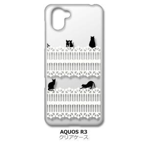 AQUOS R3 SH-04L/SHV44 クリア ハードケース 猫 ねこ ネコ おさんぽ 黒猫ホワイトレース スマホ ケース スマートフォン|ss-link