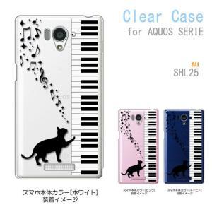 SHL25 AQUOS SERIE アクオス セリエ au ケース クリア ピアノと黒猫 ネコ 音符 ミュージック ハードケース カバー ジャケット スマートフォン ス|ss-link