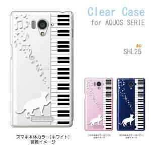 SHL25 AQUOS SERIE アクオス セリエ au ケース クリア ピアノと白猫 ネコ 音符 ミュージック ハードケース カバー ジャケット スマートフォン ス|ss-link