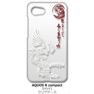 SHV41 AQUOS R compact クリア ハードケース ip1040 和柄 鳳凰 鳥 トライバル ホワイト スマホ ケース スマートフォン|ss-link