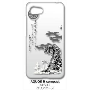 SHV41 AQUOS R compact クリア ハードケース ip1035 和柄 家紋 虎 トライバル ホワイト スマホ ケース スマートフォン|ss-link