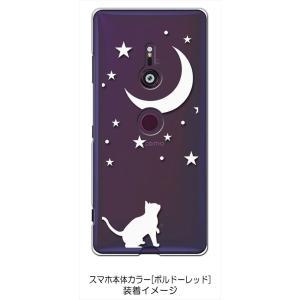 Xperia XZ3 SO-01L/SOV39 エクスペリア クリア ハードケース 猫 ネコ 月 星 夜空 ホワイト スマホ ケース スマートフォン カバー カスタ|ss-link|02