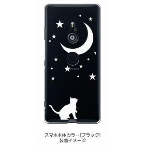 Xperia XZ3 SO-01L/SOV39 エクスペリア クリア ハードケース 猫 ネコ 月 星 夜空 ホワイト スマホ ケース スマートフォン カバー カスタ|ss-link|05