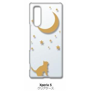 Xperia5 SO-01M SOV41 クリア ハードケース 猫 ネコ 月 星 夜空 イエロー スマホ ケース スマートフォン カバー カスタ|ss-link