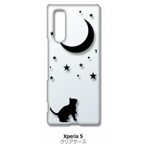 Xperia5 SO-01M SOV41 クリア ハードケース 猫 ネコ 月 星 夜空 ブラック スマホ ケース スマートフォン カバー カスタ|ss-link