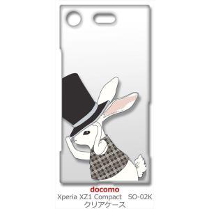 Xperia XZ1 Compact SO-02K docomo クリア ハードケース うさぎ ウサギ シルクハット アニマル スマホ ケース スマートフォン カバ|ss-link