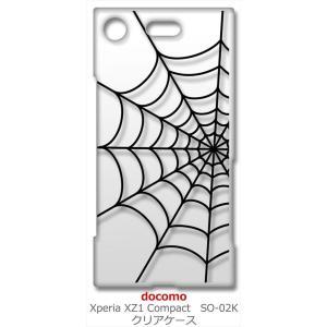 Xperia XZ1 Compact SO-02K docomo クリア ハードケース スパイダー 蜘蛛の巣 クモ ブラック スマホ ケース スマートフォン カバー|ss-link